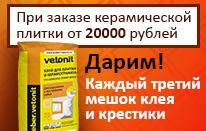 Дарим клей в подарок!, Кемерово