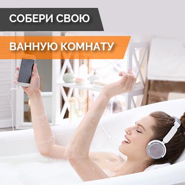 Собери свою ванную комнату