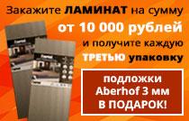 Подарки при заказе ламината, Кемерово