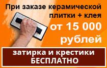 Затирка в подарок при заказе керамической плитки и клея от 15000 рублей, Кемерово