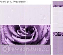 Стеновая панель ПВХ CronaPlast Unique Капли Росы Фиолетовые