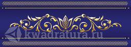 Бордюр для настенной плитки Ceramique Imperiale Сетка Кобальтовая синий 10*25 см