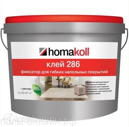 Клей homakoll 286  клей-фиксатор для гибких напольных покрытий